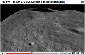 The surface of the moon as seen by the HD camera on board Kayuga a few minutes befor the crash